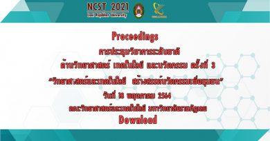 รายงานสืบเนื่องการประชุมวิชาการระดับชาติ ด้านวิทยาศาสตร์ เทคโนโลยี และนวัตกรรม ครั้งที่ 3 (NCST 2021)